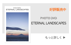 PHOTO DVD ETERNAL LANDSCAPES 好評発売中